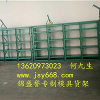 模具专用货架|铁制放模架|重型模具架