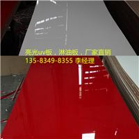 供应展厅装饰用亮光哑光uv板高光uv中纤板
