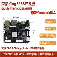 荣品RK3288开发板 接23.5寸,BOA屏怎么接?