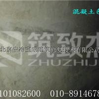 高铁轨道板混凝土色差调整剂工艺北京中冶宝成