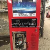 新疆昌吉售水机 纳科昌吉自动售水机