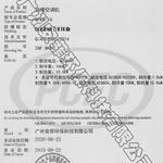 防爆空调合格证