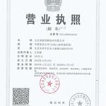 奥泰利新技术集团有限公司