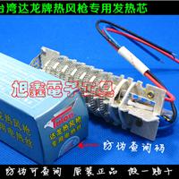 供应达龙发热芯,龙发热芯,龙发热芯代理