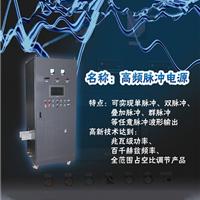 厂家批发供应0-500KW高频脉冲开关电源