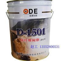 D-1501碳纤维树脂胶 中冶欧德厂家直销