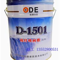 碳纤维加固 环氧树脂胶粘剂