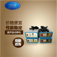 亿信YX-1524便携式点焊机超声波塑料点焊机