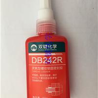 供应双键DB242螺纹密封胶