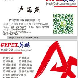 广州安菲环保科技有限公司广州店