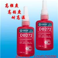 武汉双键DB272耐高温密封胶