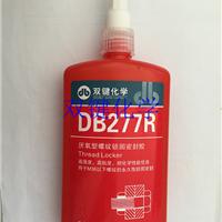 武汉双键DB277螺纹密封胶