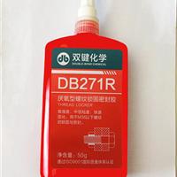 供应双键DB271高强度密封胶