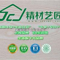 家装环保板材品牌 精材艺匠生态板优缺点