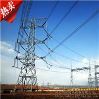 质优价廉  电力架线塔 输电线路塔 欢迎选购