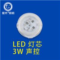 LED3W声控灯芯 智能灯楼道吸顶灯 声控灯