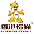 香港福猫国际实业股份有限公司