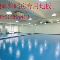 舞蹈塑胶地板【北京鹏辉】防滑耐磨