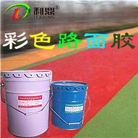 陶瓷防滑高速彩色路面胶、环氧树脂路面胶