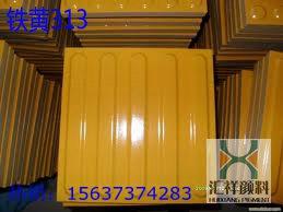 供应氧化铁黄颜料 铁黄厂家 铁黄生产厂家