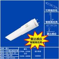 LED地库灯智能雷达感应 LED灯管