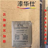 北京稻草泥厂家批发 墙泥稻草漆 老泥巴墙