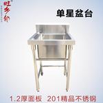 全新商用家用不锈钢稳固水槽池洗碗池XW-58