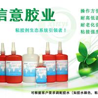 供应螺纹锁固厌氧胶水|防腐蚀厌氧胶|TL-601