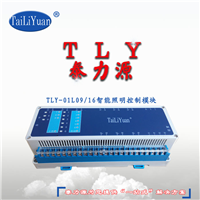 TLY-0L09/16A 9路16A智能照明控制器/模块