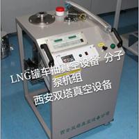 重卡LNG气瓶补抽真空设备