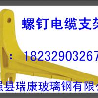 供应玻璃钢电缆支架 吊挂式模压电缆支架