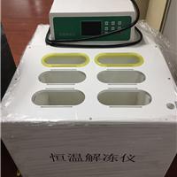 供应保定血库恒温融浆机价格,血液融浆机