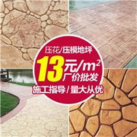 柳州压花地坪|透水地坪材料批发厂家