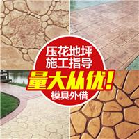 南宁彩色压花地坪|透水地坪材料价格/厂家