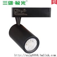 福州三雄极光照明导轨射灯