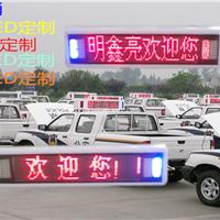 巡逻警车LED顶灯显示屏