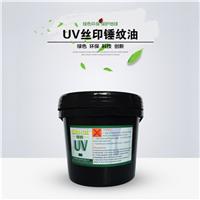 供应 UV锤纹油