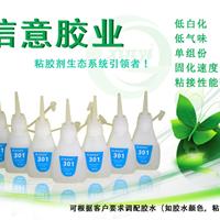 供应301型号|增强型瞬间胶水|高强度瞬间胶、低白化快干胶