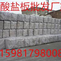供应乌鲁木齐硅酸铝纤维毡硅酸盐板厂家