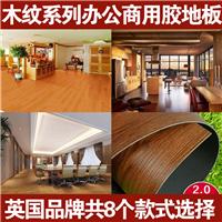 进口商用地胶办公室木纹2.0塑胶地板肯特