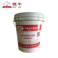 甘肃|环氧胶泥生产厂家|筑牛环氧胶泥价格