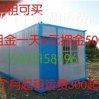 供应郑州6元出租集装箱活动房公司
