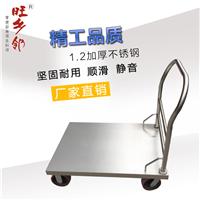 供应旺乡邻高级不锈钢平板推车加厚脚轮