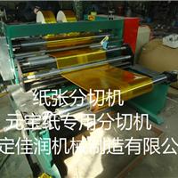 河南金银纸分切机生产厂家