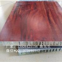 供应木纹铝蜂窝板 铝蜂窝板厂家