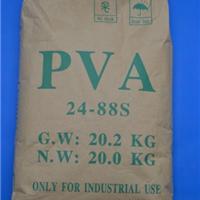 供应冷溶型聚乙烯醇粉末2488
