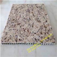 铝蜂窝板_微孔蜂窝铝板的加工
