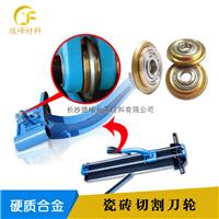 供应切割机专用刀轮硬质合金瓷砖切割刀轮