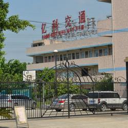 广东亿科交通设施科技有限公司