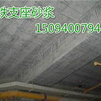 商南铁路桥梁盆式支座砂浆